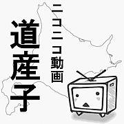 ニコニコ動画 道産子