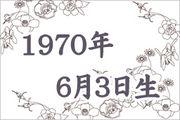 1970年6月3日生