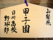 HIKAWA野球部