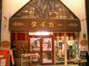タイガー洋品店