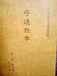 学科試験の勉強をしよう(弓道)