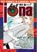 イオナ【iona】