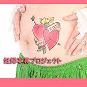 妊婦写真プロジェクト