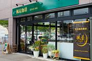 楓屋コーヒー