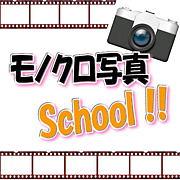 モノクロ写真スクール