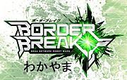 ボーダーブレイク〜和歌山戦線〜