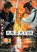 大阪芸大V88