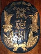 旧鉄砲洲小学校