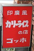 淡島通りのカリー屋さんゴッホ