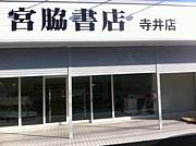 宮脇書店寺井店