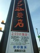 コメダ珈琲 西条古川店