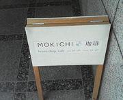 MOKICHI珈琲を応援する会