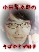 小林賢太郎のそばかすが好き