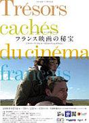 フランス映画の秘宝