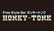 Free Style Bar ホンキートンク