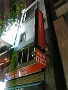 FK新宿伊勢丹前店