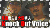 Knock Out Voice!!