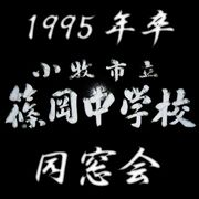 1995年卒 篠岡中学校同窓会