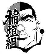 総合格闘技ジムP'sLAB大阪稲垣組