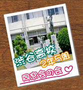 渋谷高校仲良し2年5組♡
