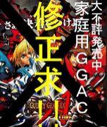 PS2版GGXXACの修正版を求める