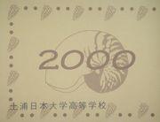 土浦日本大学高等学校 '00年卒