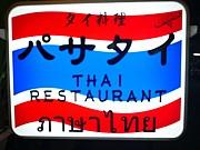 鶴見タイ料理[パサタイ]
