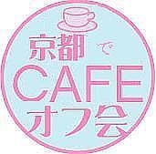 京都でカフェ オフ会