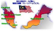 マレーシアのすべて!!!