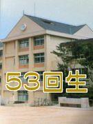 飛松中学校 53回生