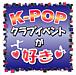 K-POPクラブイベントが好き!