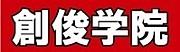 ☆創俊学院☆