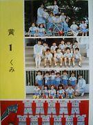 二俣川幼稚園