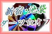 新宿・池袋周辺 ダーツ☆オフ