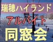 瑞穂ハイランド(バイト同窓会)