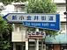 新小金井街道(都道248号)