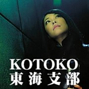 KOTOKO−東海支部−