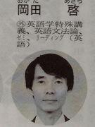 岡田啓教授