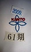 関東学院高校'09年度卒業生