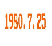 1980年7月25日生まれ!!