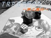 TRPGサークル「TRPGで行こう!!