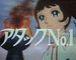 アタックNo.1(マンガ&アニメ)