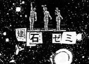 【建石ゼミ】〜架空塔別館〜