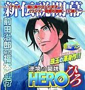 逆境の闘牌 HERO