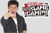 照英兄貴のGAME CAMP!!