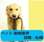 ペット/動物業界 就職転職情報