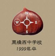 栗橋西中学校1999年卒