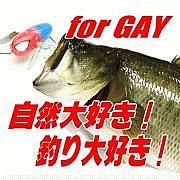 釣り大好き!for GAY