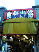 神戸下町商店街愛好会 ♪