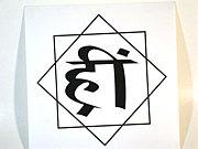無宗教瞑想会(東京)